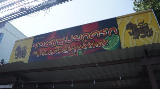 Thailand - Hua Hin, Khao Yai and Bangkok - 2014 329