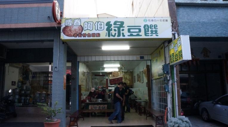 Taiwan - Kaohsiung, Kenting - Feb 2016 - 0195