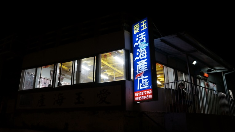 Taiwan - Kaohsiung, Kenting - Feb 2016 - 0211