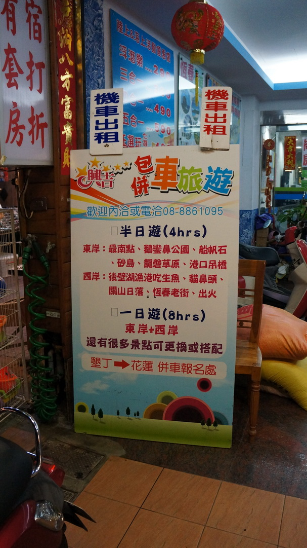 Taiwan - Kaohsiung, Kenting - Feb 2016 - 0283