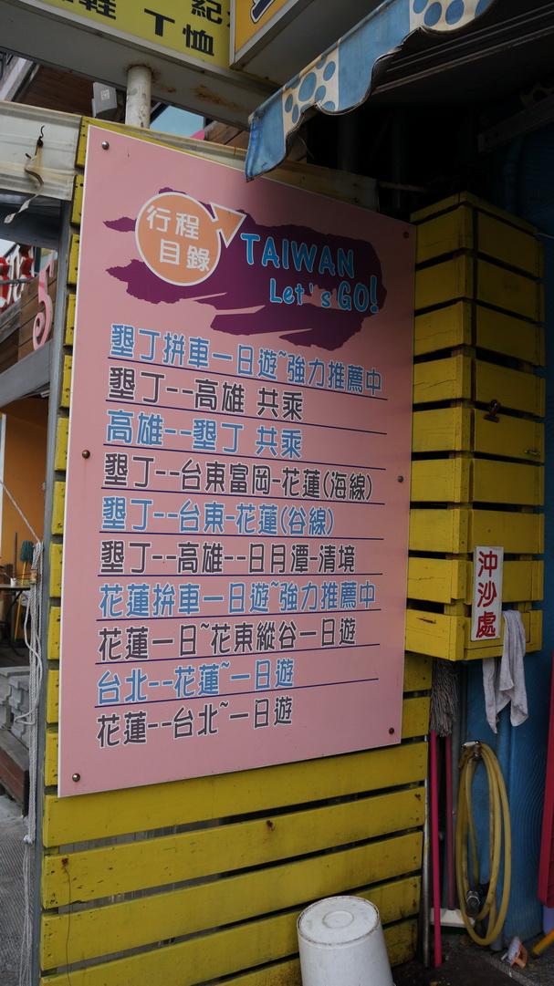 Taiwan - Kaohsiung, Kenting - Feb 2016 - 0315