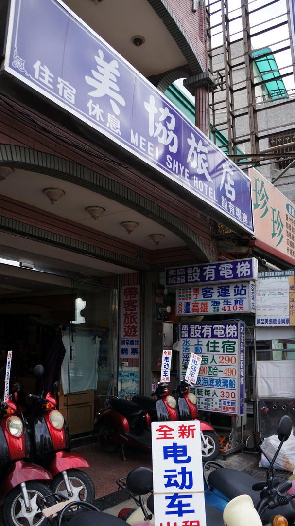 Taiwan - Kaohsiung, Kenting - Feb 2016 - 0352