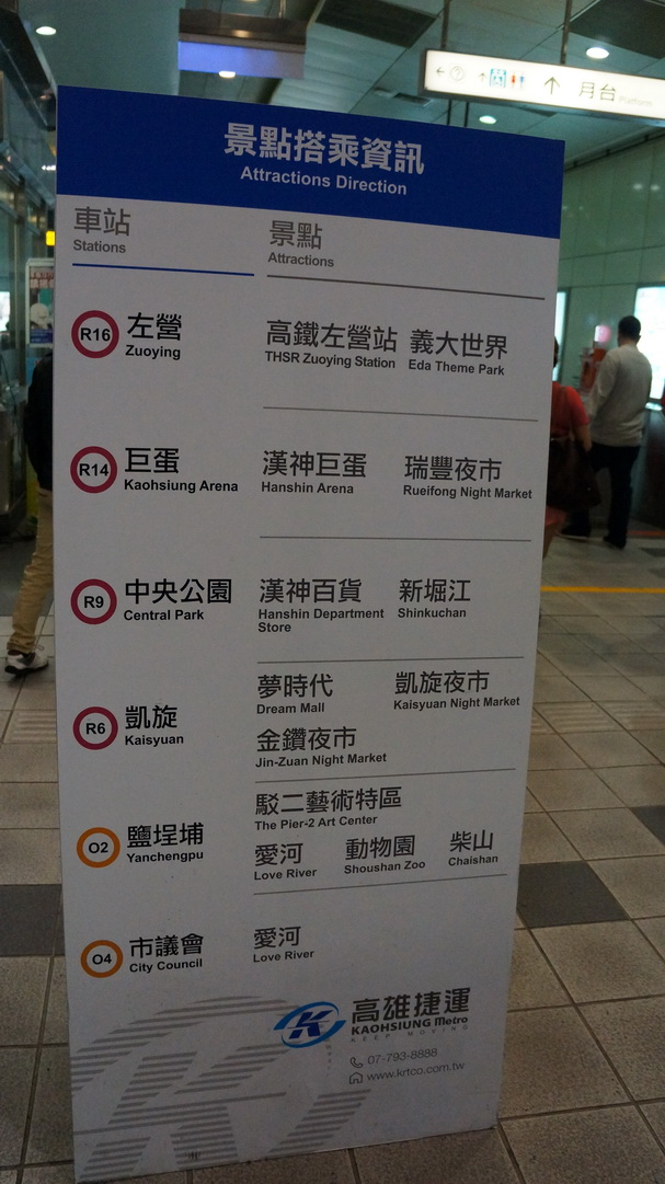 Taiwan - Kaohsiung, Kenting - Feb 2016 - 0581