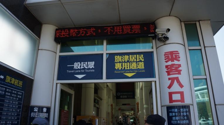 Taiwan - Kaohsiung, Kenting - Feb 2016 - 0694