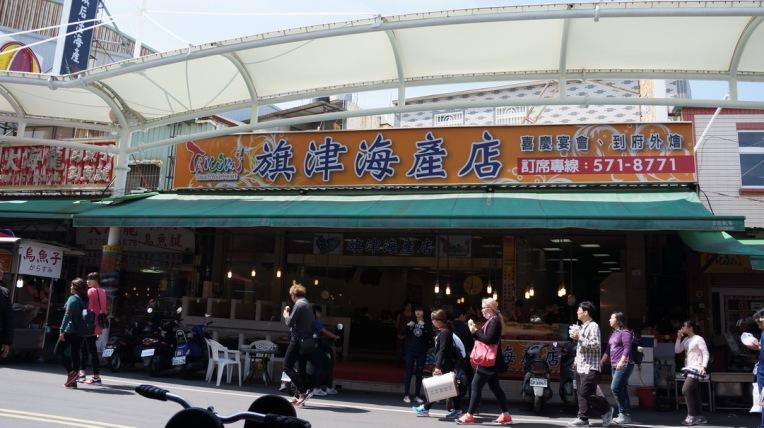 Taiwan - Kaohsiung, Kenting - Feb 2016 - 0912