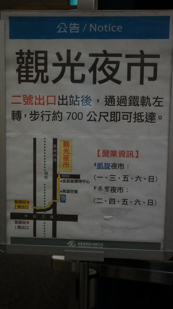 Taiwan - Kaohsiung, Kenting - Feb 2016 - 0947