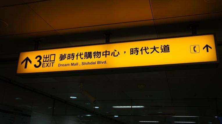 Taiwan - Kaohsiung, Kenting - Feb 2016 - 0949