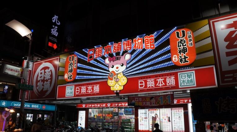 Taiwan - Kaohsiung, Kenting - Feb 2016 - 1050