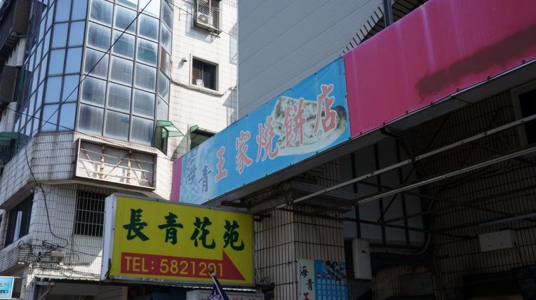 Taiwan - Kaohsiung, Kenting - Feb 2016 - 1151